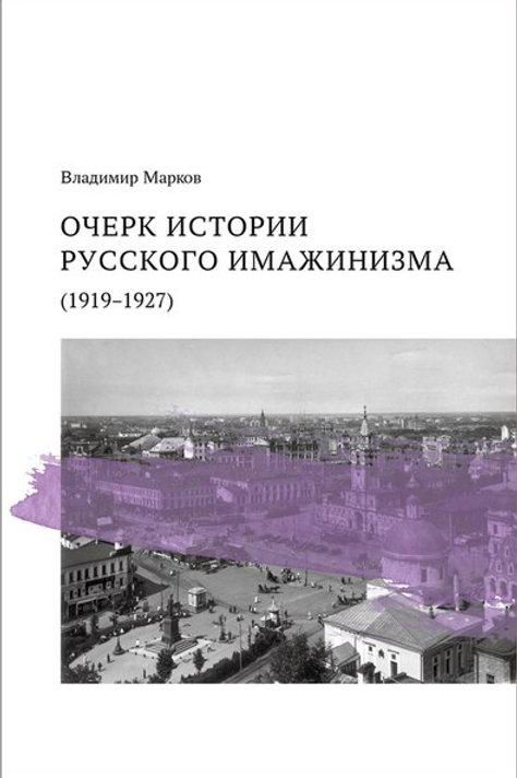 Владимир Марков «Очерк истории русского имажинизма»
