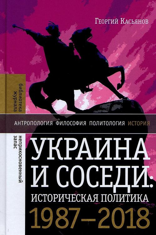 Георгий Касьянов «Украина и соседи: историческая политика 1987-2018»