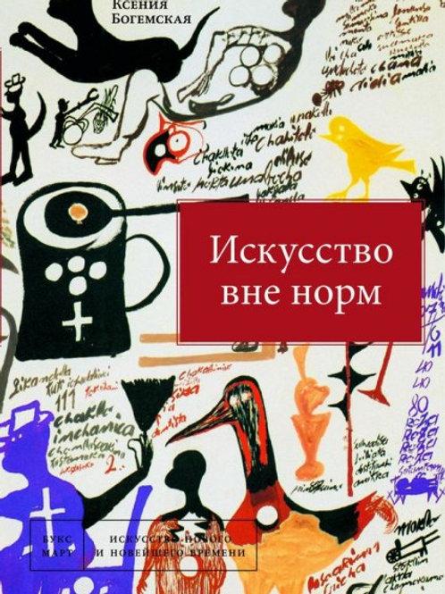 Ксения Богемская «Искусство вне норм»