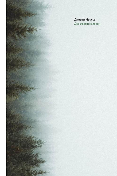Джозеф Ноульс «Два месяца в лесах»