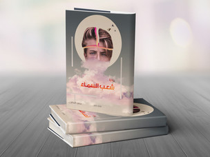 تصميم غلاف وكتاب