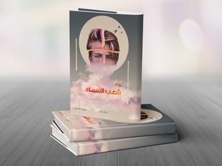 تصميم كتاب وغلاف