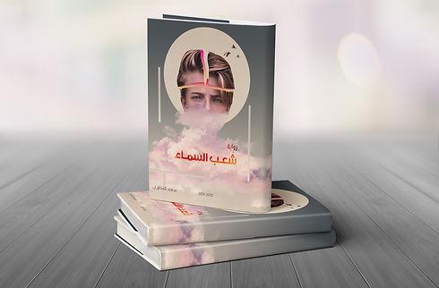 book-cover-mockup-Vol3-2.jpg