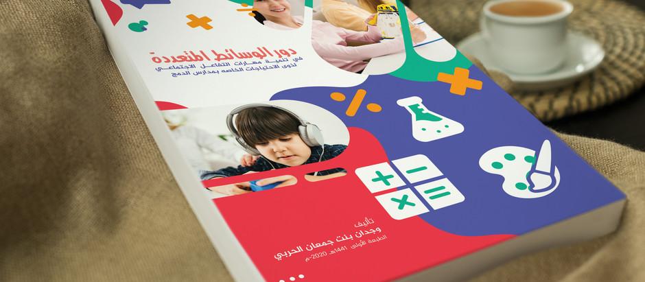 تصميم غلاف كتاب مدرسي