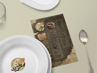 تصميم قائمة طعام منيو