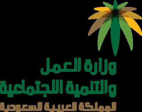 1280px-شعار_وزارة_العمل_والتنمية_الاجتما