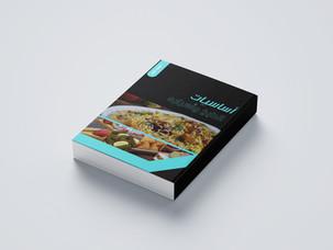 تصميم غلاف كتاب طبخ