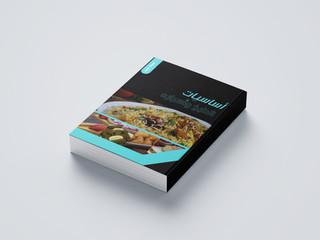 تصميم غلاف كتاب الطبخ وأسراره