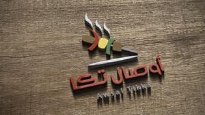 تصميم شعار مشويات