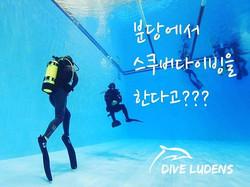 다이브루덴스와함께 _스쿠버다이빙의 매력을 경험해보세요^^ #다이브루덴스 #체험스쿠버다이빙 #이벤트진행중 #홈페이지참조_www.diveludens