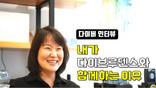 다이버인터뷰 윤재원님