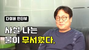 다이버인터뷰 김기선님