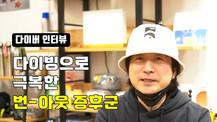 다이버인터뷰 김성수님