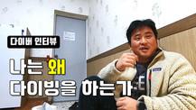 다이버인터뷰 추연성님