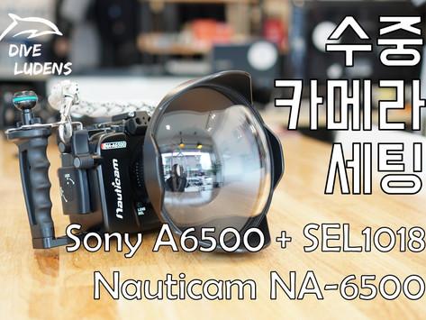 [장비리뷰] Nauticam NA-6500 + Sony A6500 구매 전에 꼭 알아야 할 사항