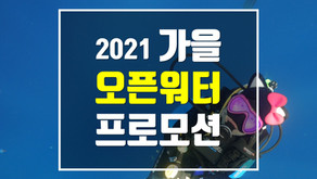 2021 Autumn Special Openwater Promotion
