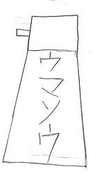 うまソウドレッシングpic.jpg