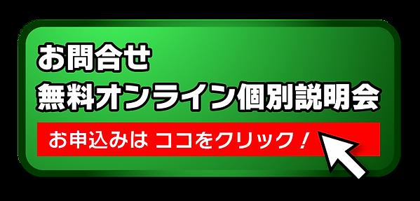スマホバナー-01.png