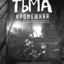 """Евгения Хасис о книге Ильи Горячева """"Тьма Кромешная"""""""