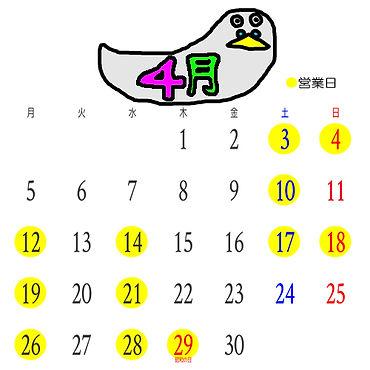 2021_4_営業日.jpg