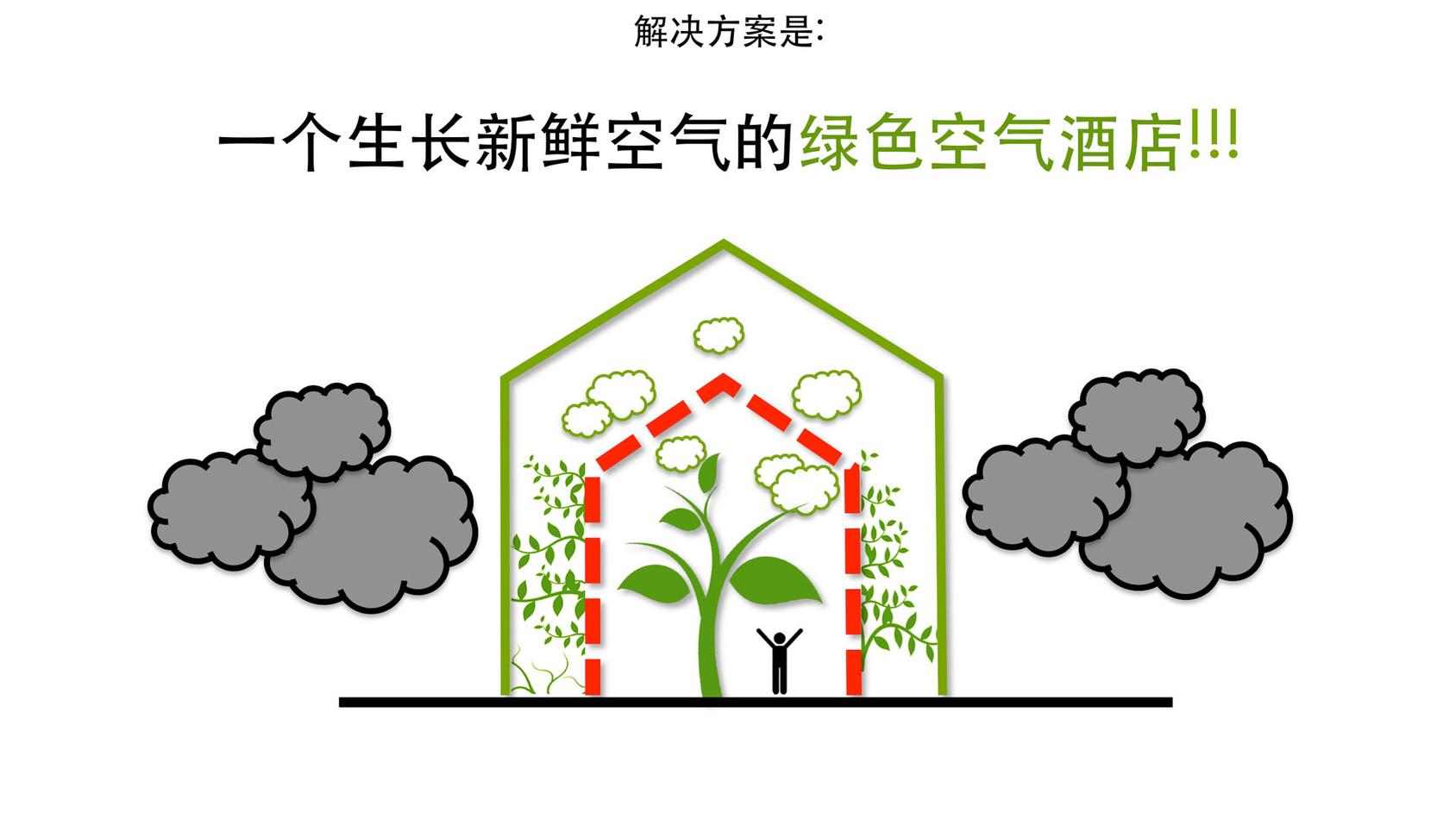 GREEN-AIR-HOTEL_ZH13.jpg