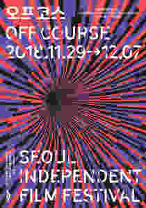 Seoul Independent Film Festival