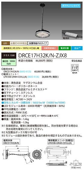 spec_DRCE17H32KNZJX8.jpg