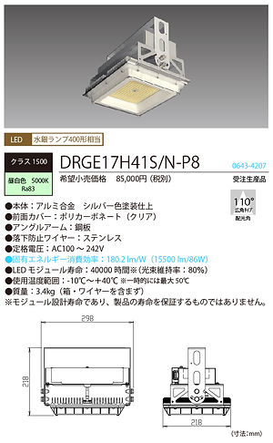 spec_DRGE17H41SNP8.jpg