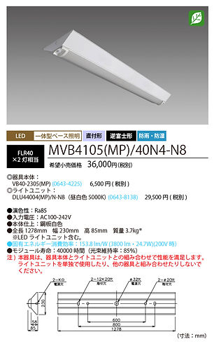 spec_MVB4105MP40N4N8_4000LMクラス.jpg