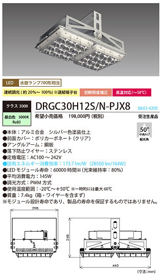 spec_DRGC30H12SNPJX8.jpg