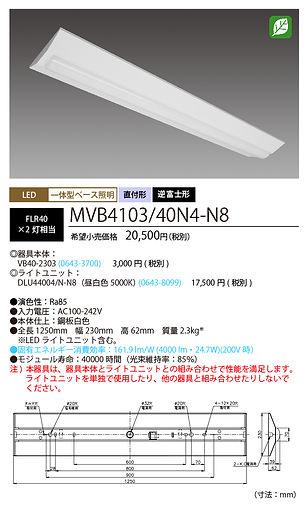 spec_MVB410340N4N8_4000LMクラス.jpg