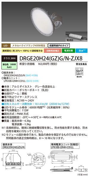 spec_DRGE20H24GZGNZJX8.jpg