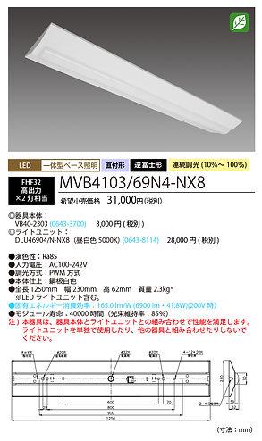spec_MVB410369N4NX8_6900LMクラス.jpg