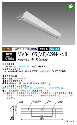 spec_MVB4105MP69N4N8_6900LMクラス.jpg