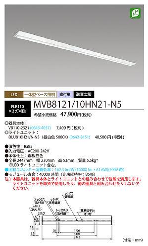 spec_MVB812110HN21N5_10000LMクラス.jpg
