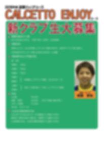 ENJOYコースHP用のコピー.jpg