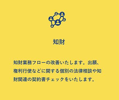 知財.png