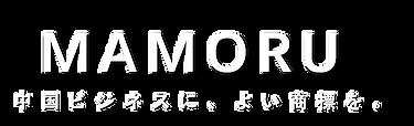 MAMORUロゴ白抜き.png
