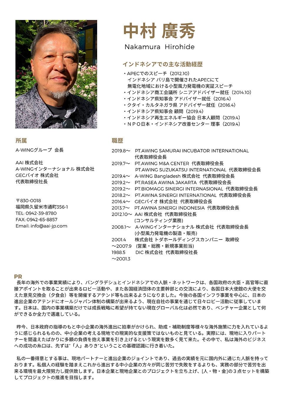 プロフィール 中村 廣秀_20200916.jpg