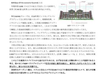 BOPハウス通信 Vol.1