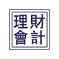 理財會計有限公司 Treasure Accounting Limited.png