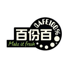百份百餐廳 Café 100%