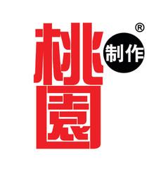 桃園餐廳 Tao Yuen Congee & Noodle