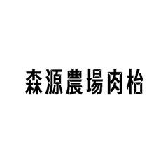 森源農場肉枱 logo.png