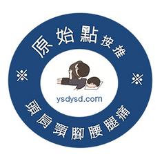 因果緣原始點手法舒緩中心 Yan gor yuen Health Services Center