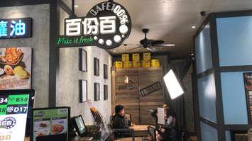 百分百茶餐廳3
