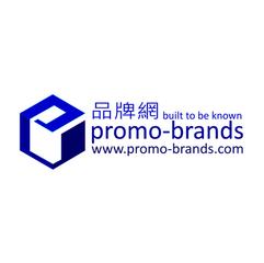 品牌網 Promo-brands
