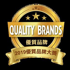 2019優質品牌頒獎典禮Sticker-01.png