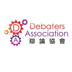 辯論協會有限公司 Debaters Association