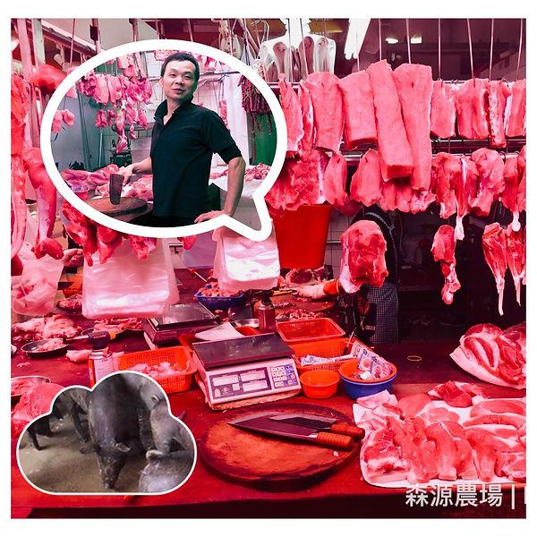 肉枱.jpg